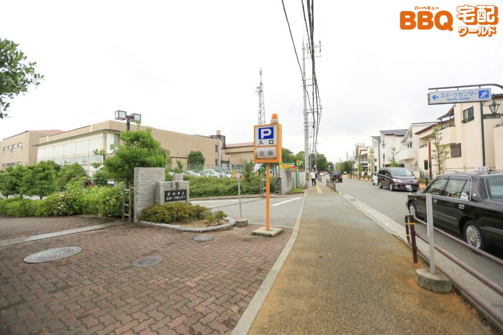 宝塚市立スポーツセンター駐車場入口
