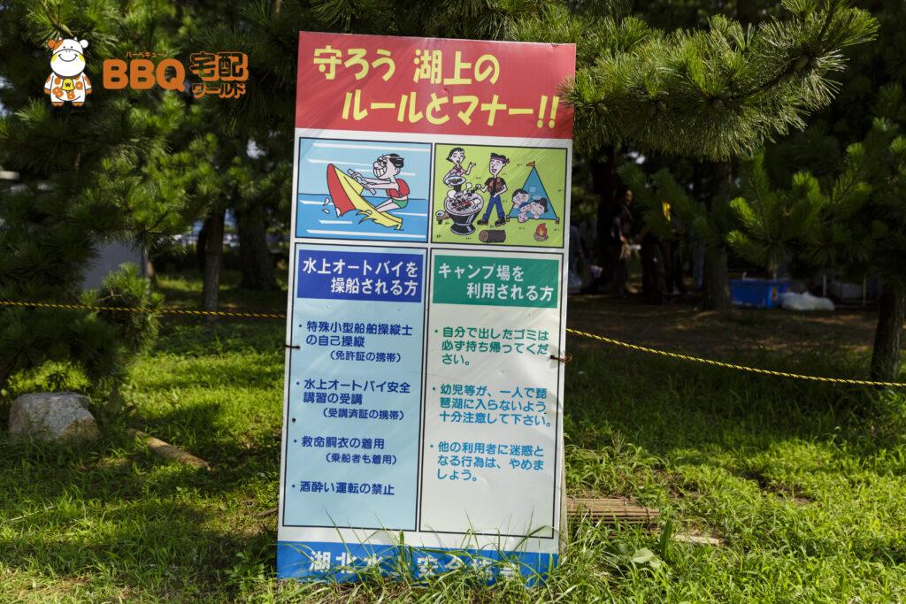琵琶湖神明キャンプ場ルール