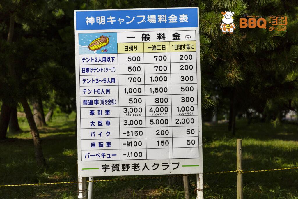 琵琶湖神明キャンプ場料金表