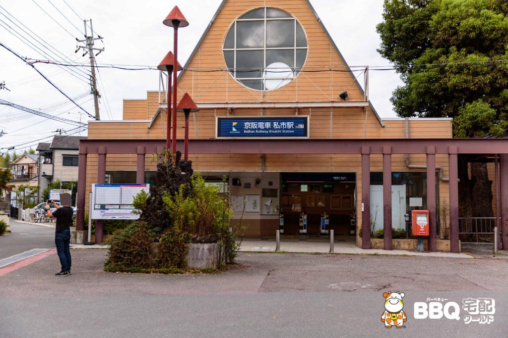 京阪電車私市駅