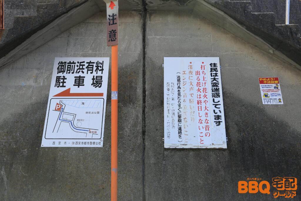 御前浜BBQエリアアクセス(駐車場案内板)