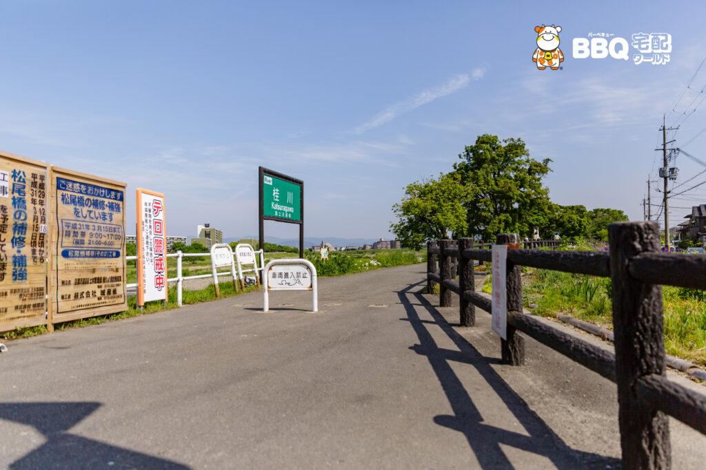 松尾橋BBQ場へのアクセス1