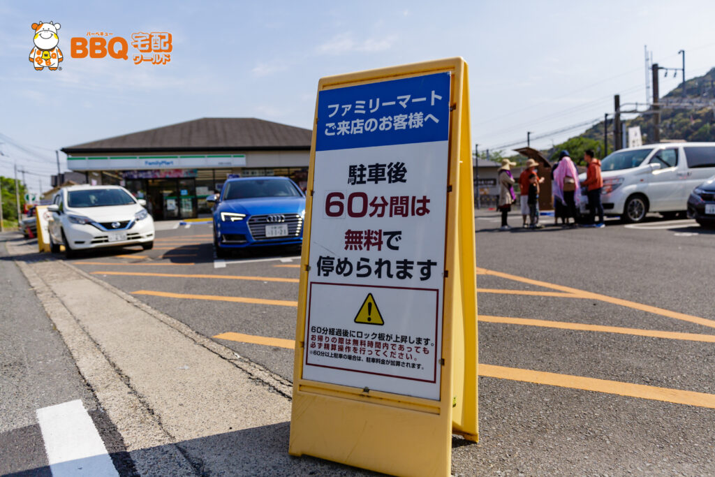 松尾橋BBQ場横のファミリーマート駐車場料金