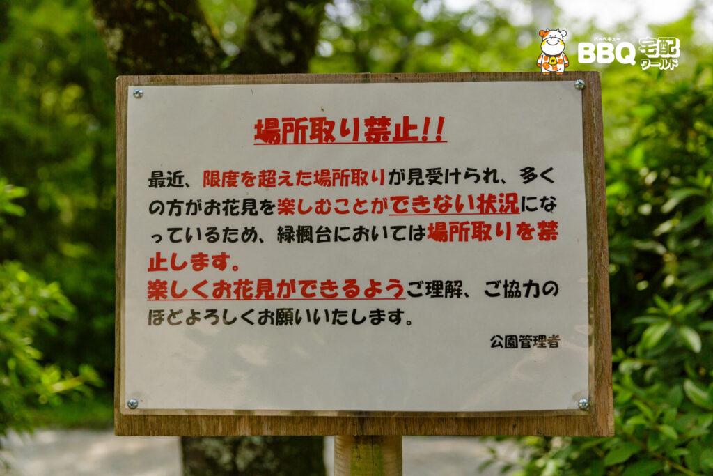 五月山公園BBQ広場は場所取り禁止