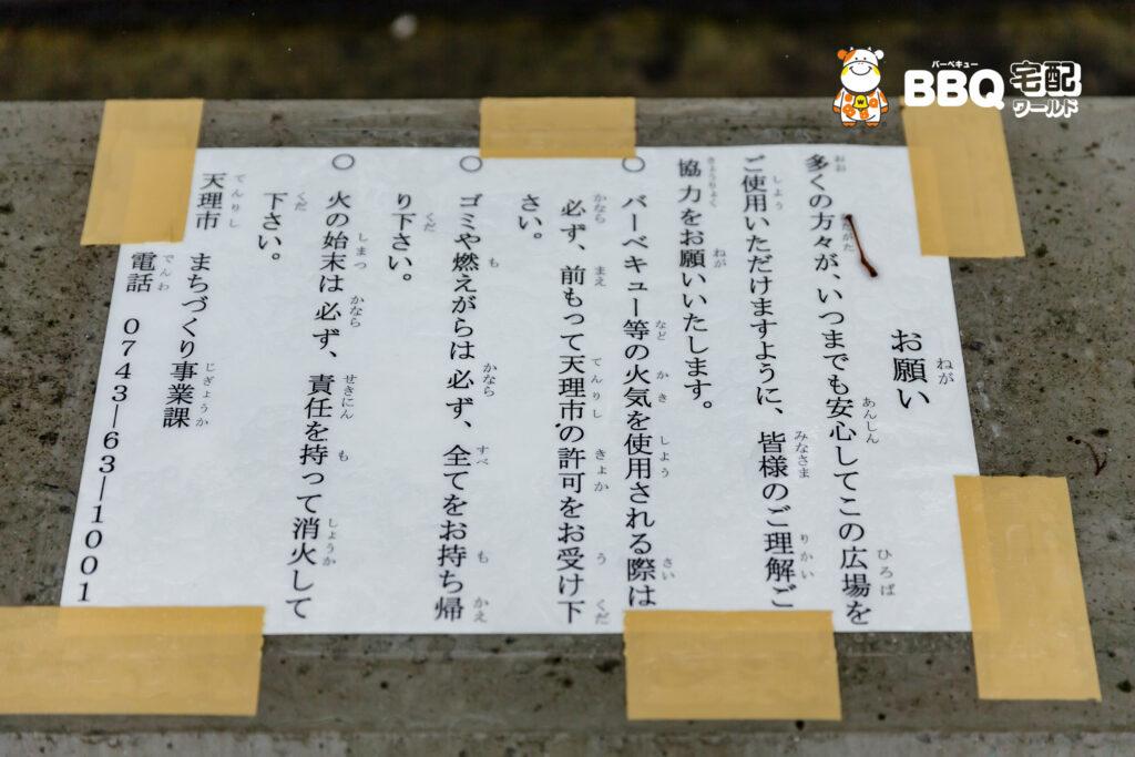 天理ダム風致公園BBQ場の注意事項