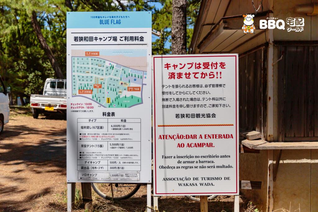 和田キャンプ場の案内看板