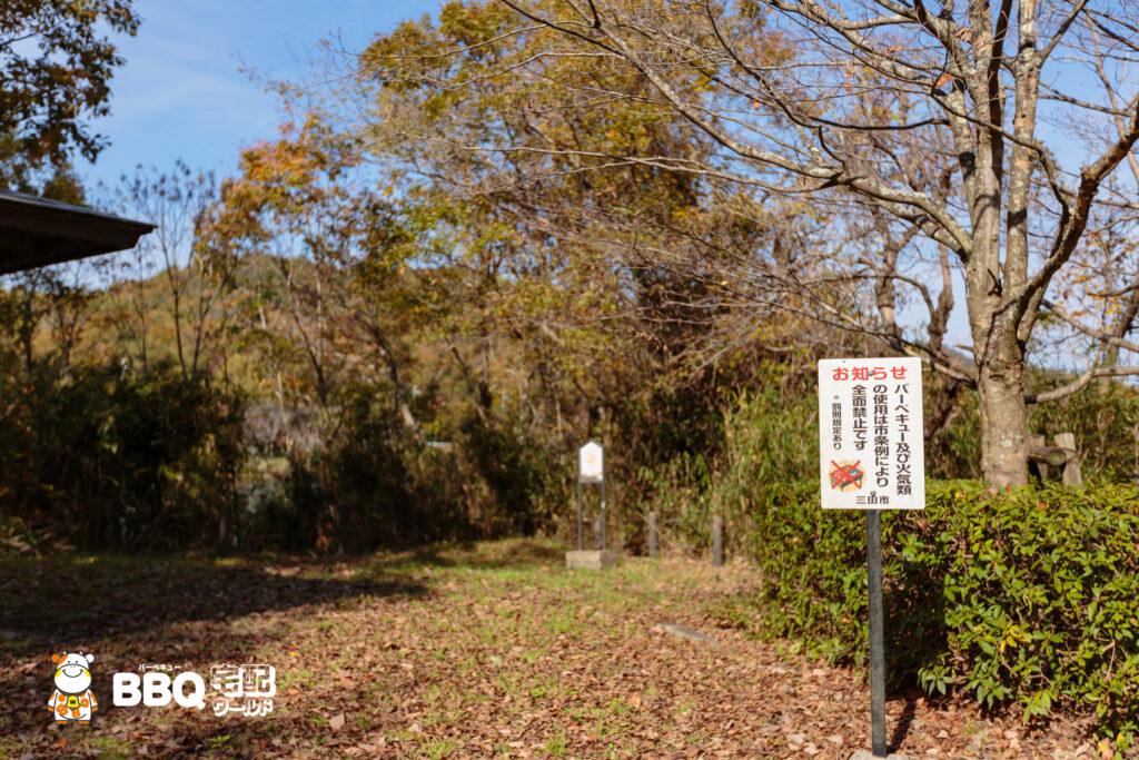 加茂山第4公園はBBQ禁止