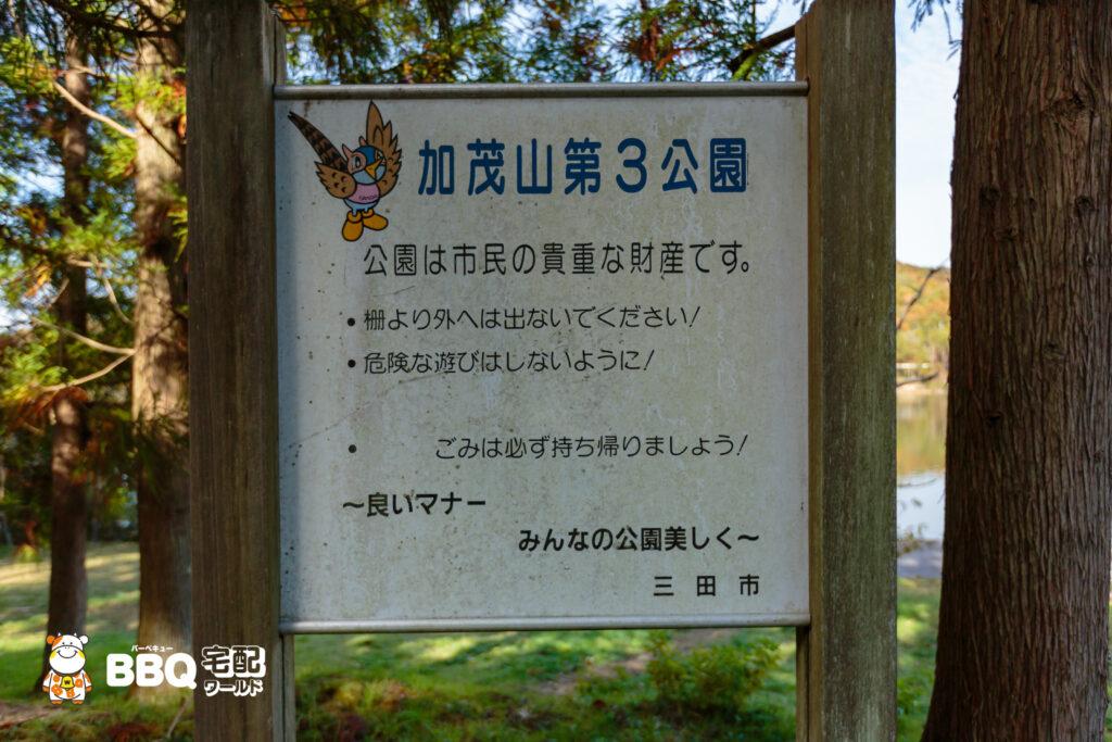 加茂山第3公園看板
