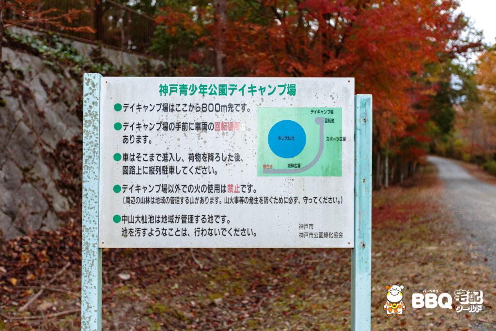 神戸青少年公園デイキャンプ場への道