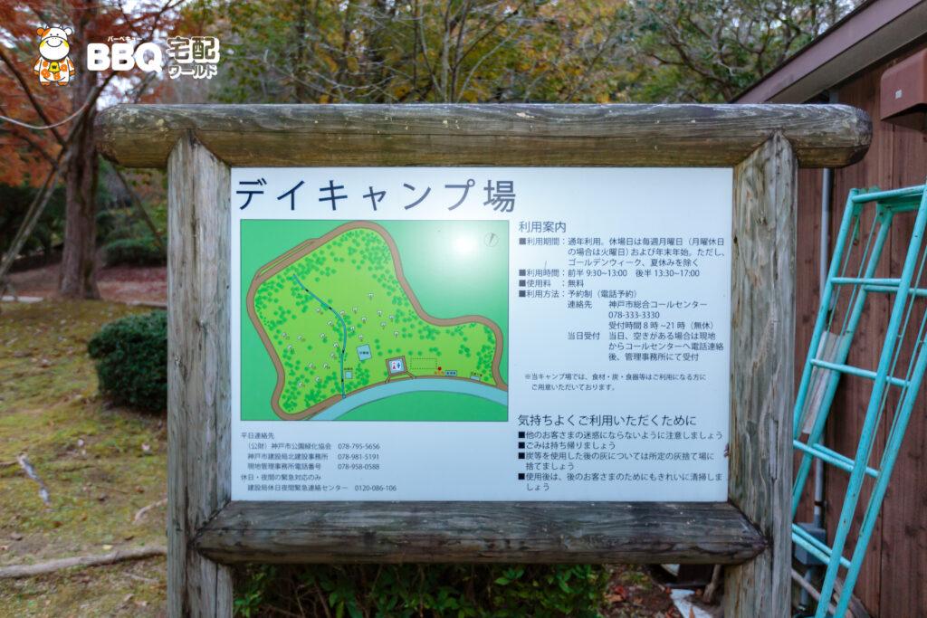 神戸青少年公園デイキャンプ場地図2