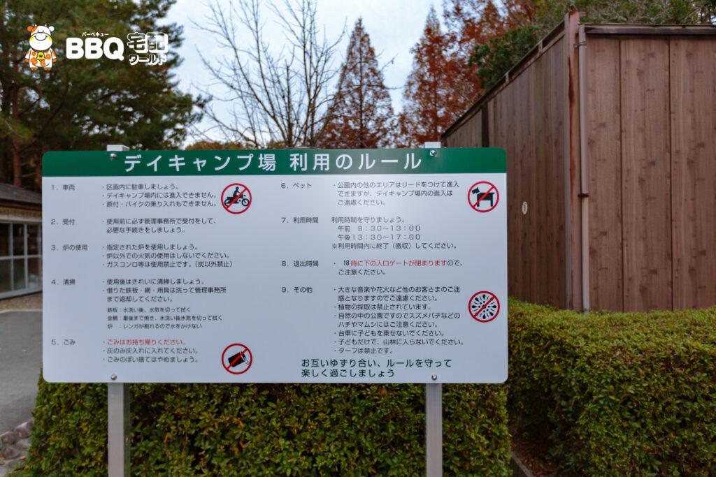 神戸青少年公園デイキャンプ場ルール