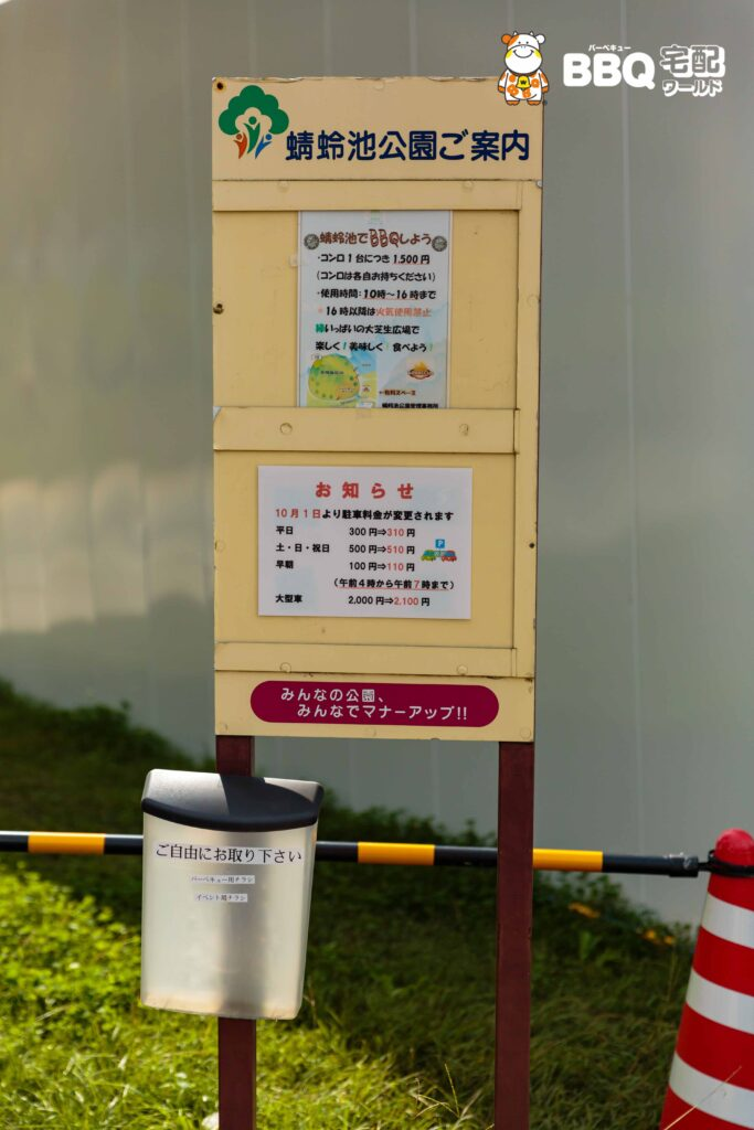 蜻蛉池公園の駐車場お知らせ看板