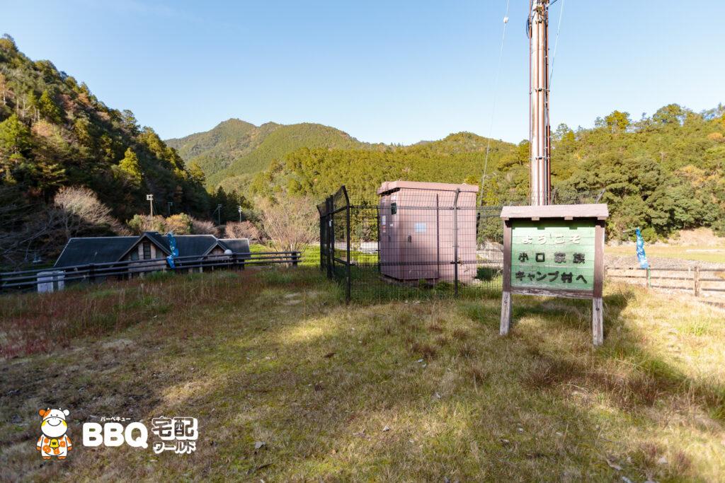 小口キャンプ場入口