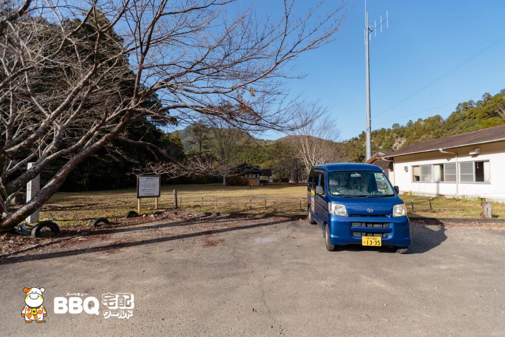 小口自然の家の駐車場