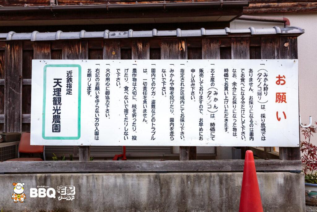 天理観光農園の注意事項