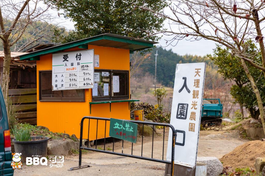 天理観光農園の入園口