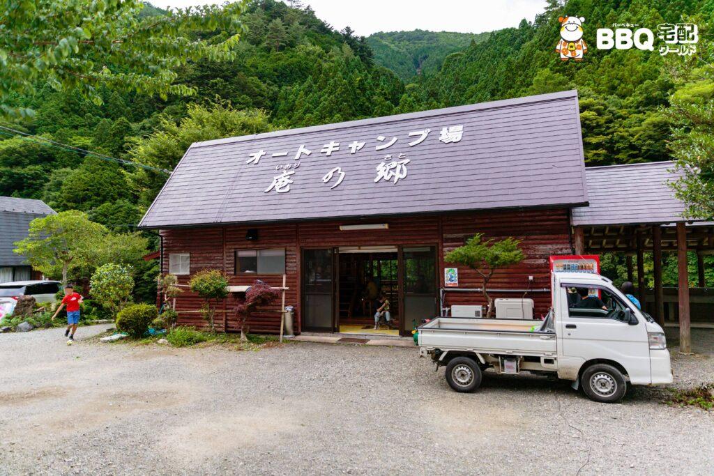 オートキャンプ場庵の郷の中央棟正面