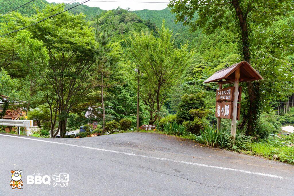 オートキャンプ場庵の郷の入口1