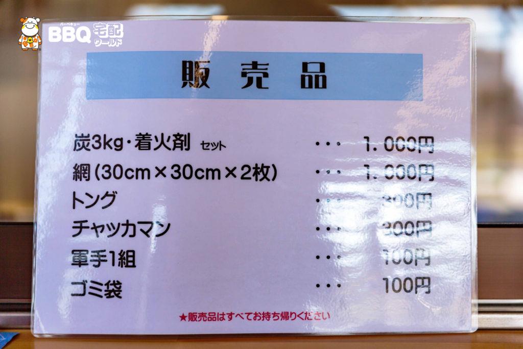 庄内グリーンスポーツセンターBBQ販売品