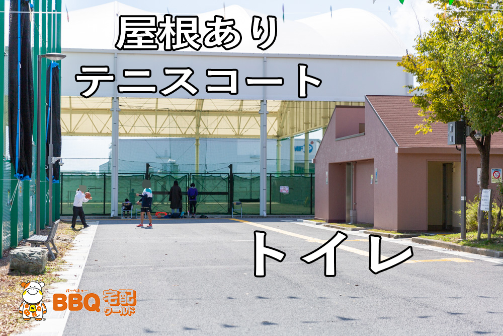 庄内グリーンスポーツセンター屋根有りテニスコート
