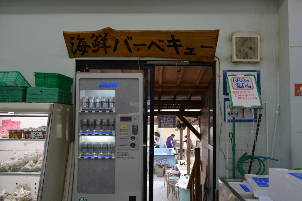 海の駅しおじBBQコーナー入口