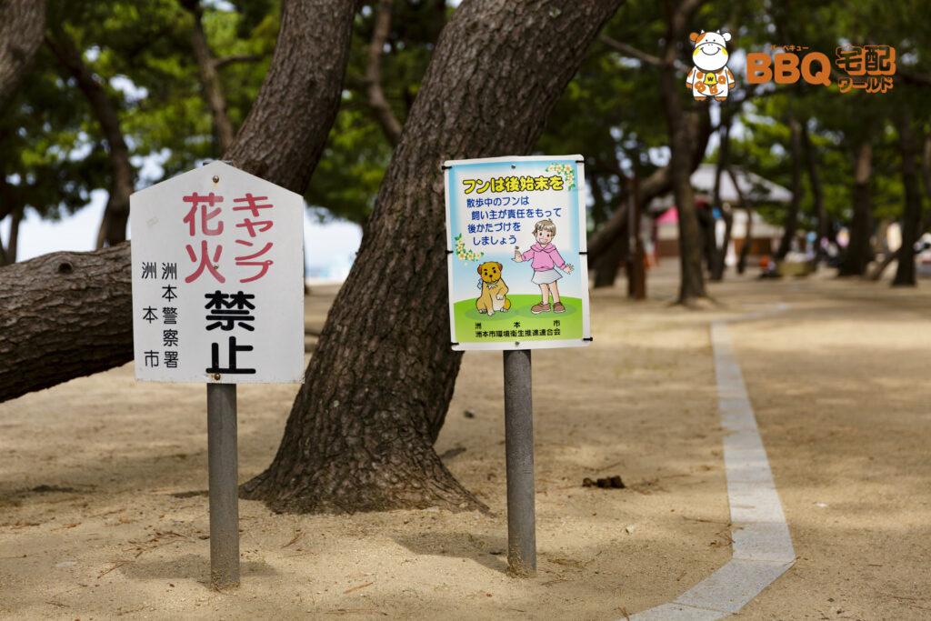 大浜海水浴場はキャンプ花火禁止