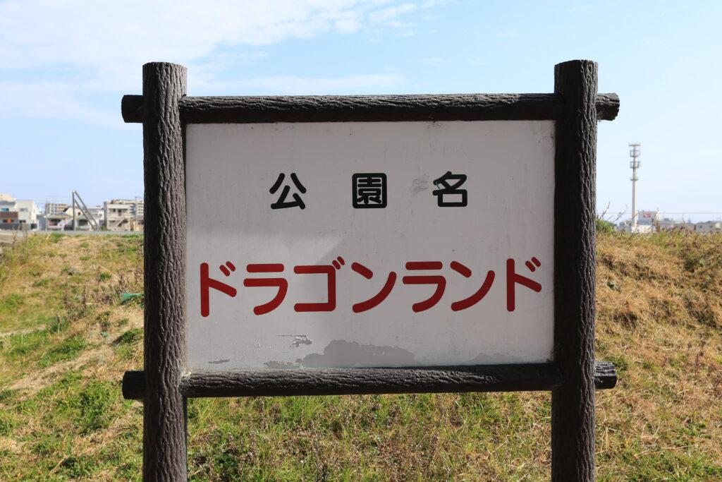 ドラゴンランド公園の看板