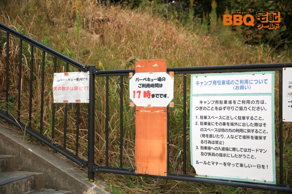 いぶきの森BBQ場駐車場利用の注意