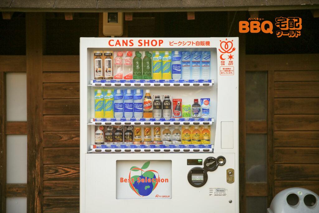 いぶきの森BBQ場の自動販売機