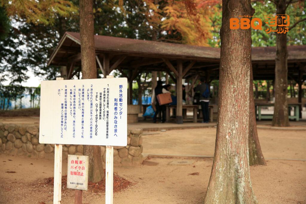 稲美町野外活動センター利用案内の立て看板