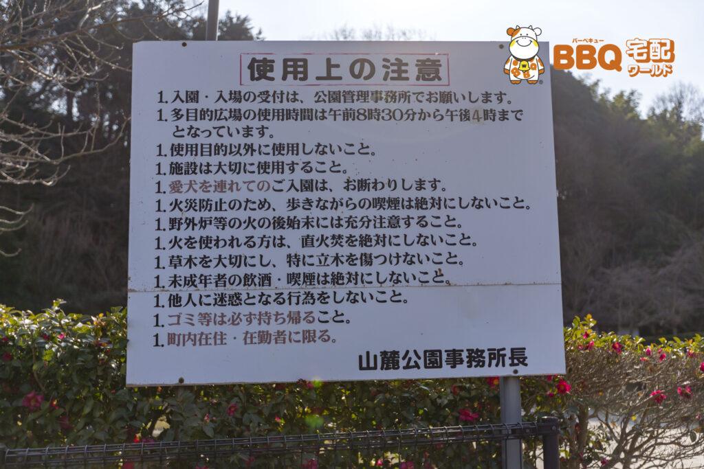 葛城山麓公園の注意事項看板