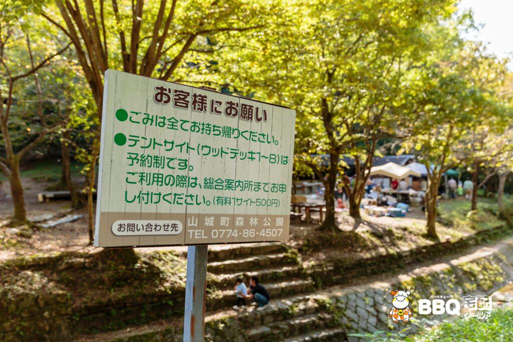 山城町森林公園の注意事項