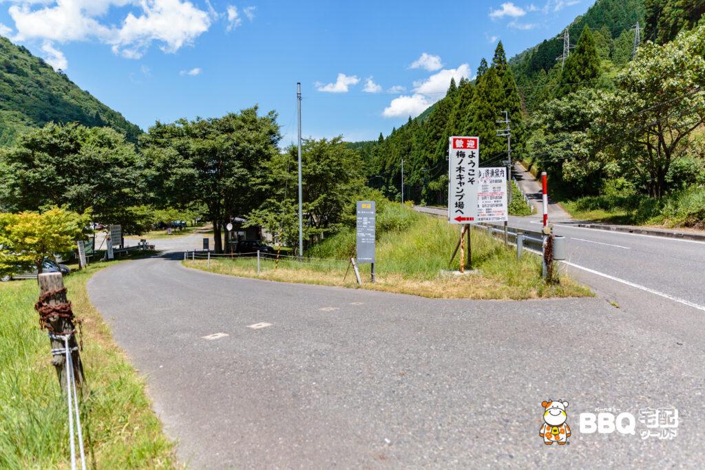梅ノ木キャンプ場の入口左折