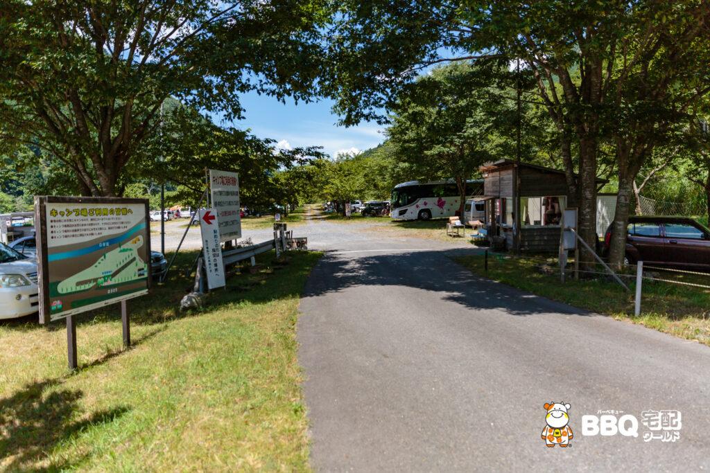梅ノ木キャンプ場の入口