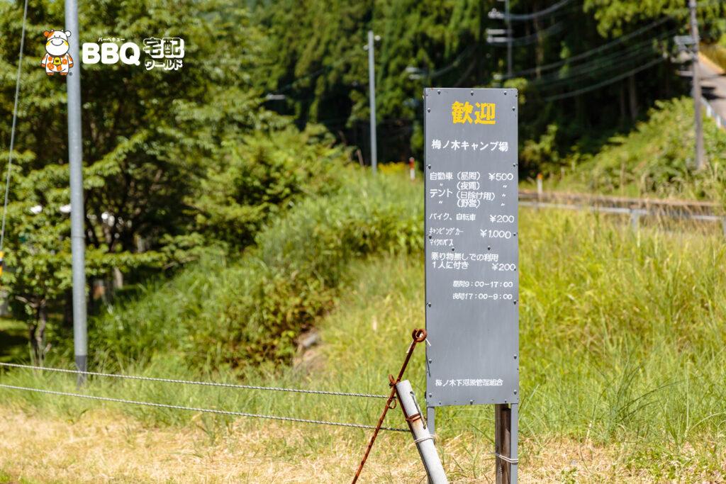 梅ノ木キャンプ場の料金