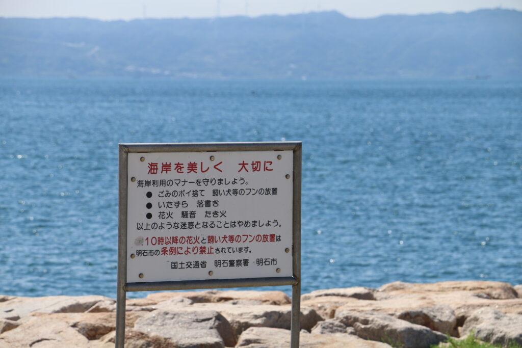 江井ヶ島海岸BBQエリアで出たゴミは各自持ち帰り