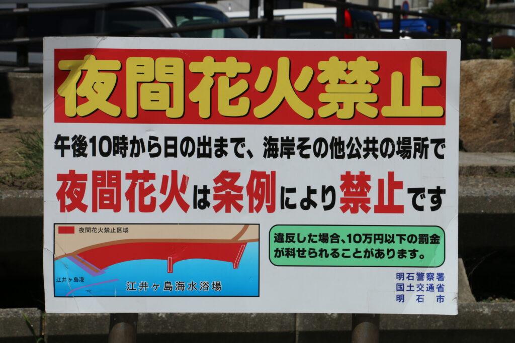 江井ヶ島海岸BBQエリアの花火看板
