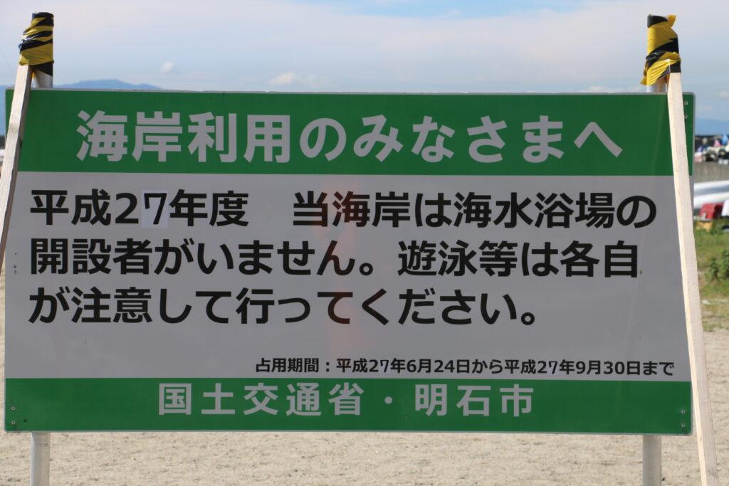 江井ヶ島海水浴場の開設者看板