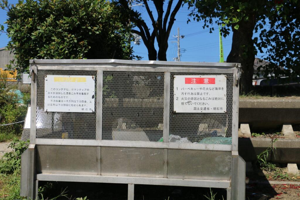 江井ヶ島海岸BBQエリアゴミ箱