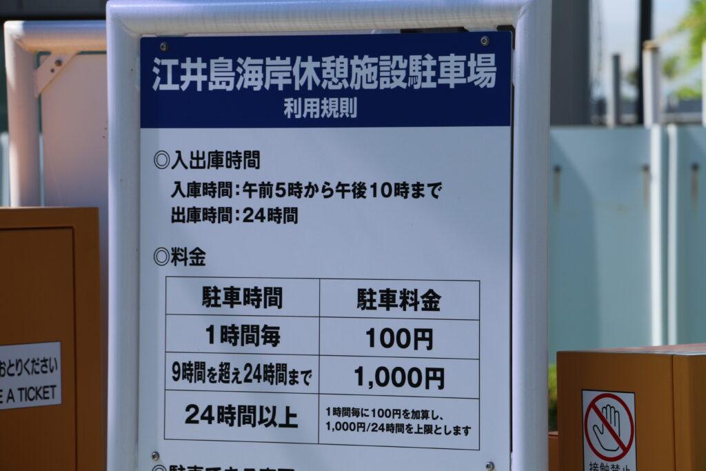 江井ヶ島海岸BBQエリア有料駐車場料金