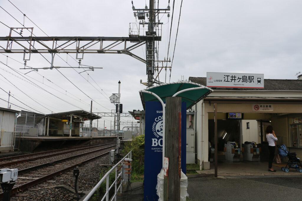 山陽電鉄の江井ヶ島駅
