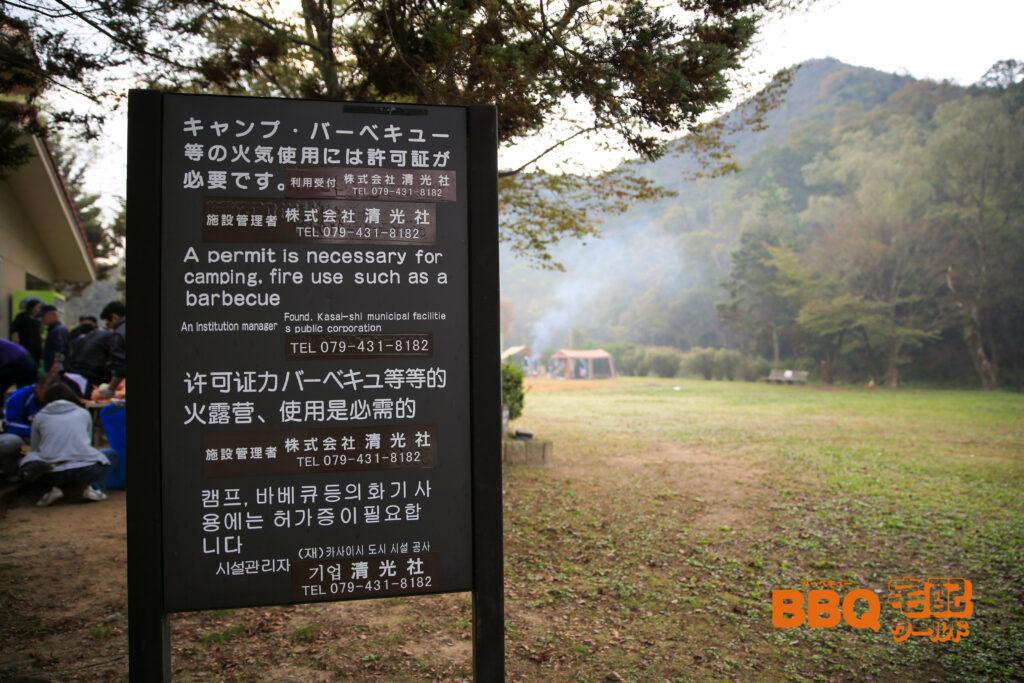 古法華自然公園でのBBQ利用案内板