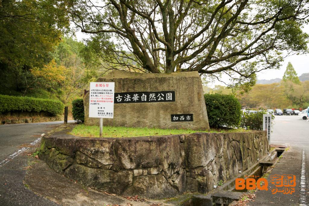 古法華自然公園の西側駐車場の出入口