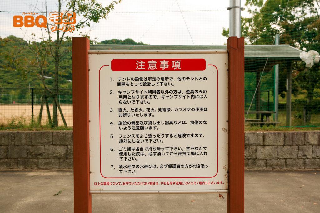 グレープヒル公園BBQ広場の注意事項