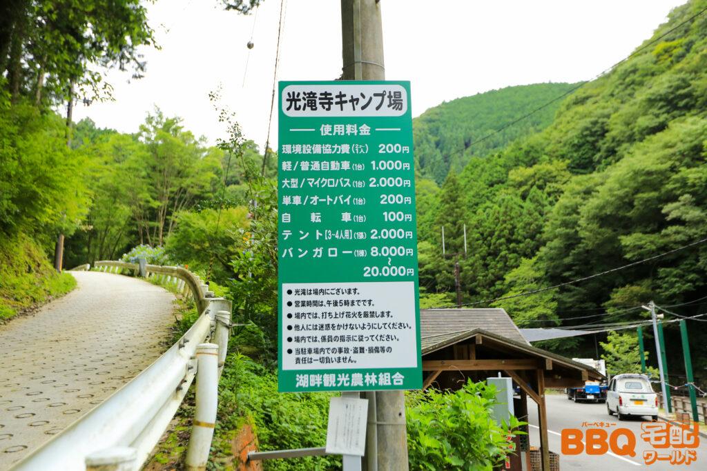 光滝寺キャンプ場の利用料金看板
