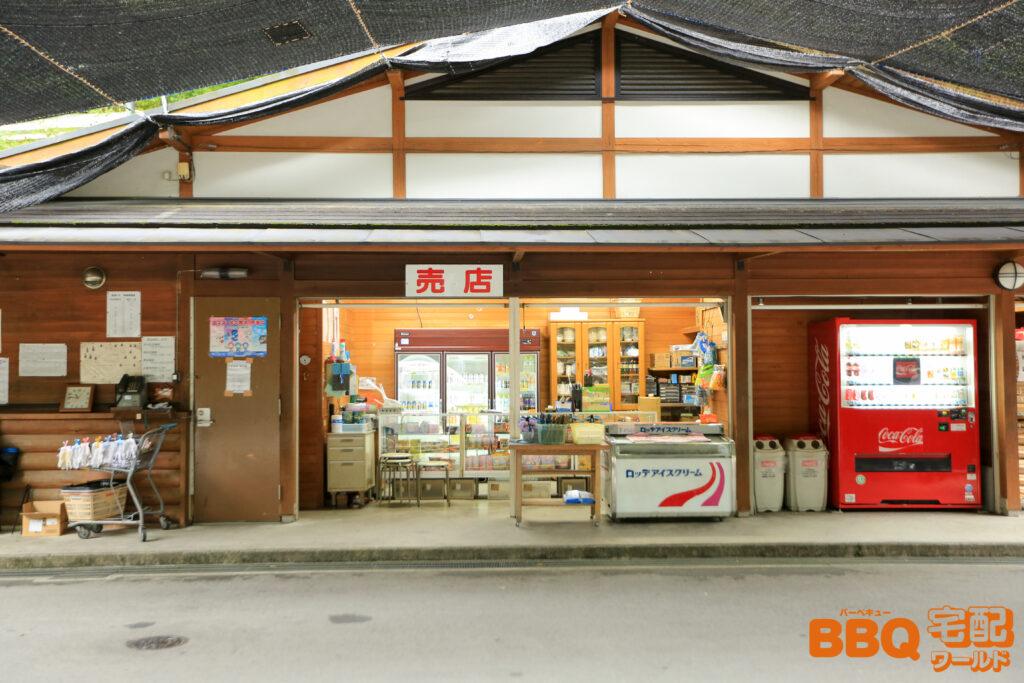 光滝寺キャンプ場の売店