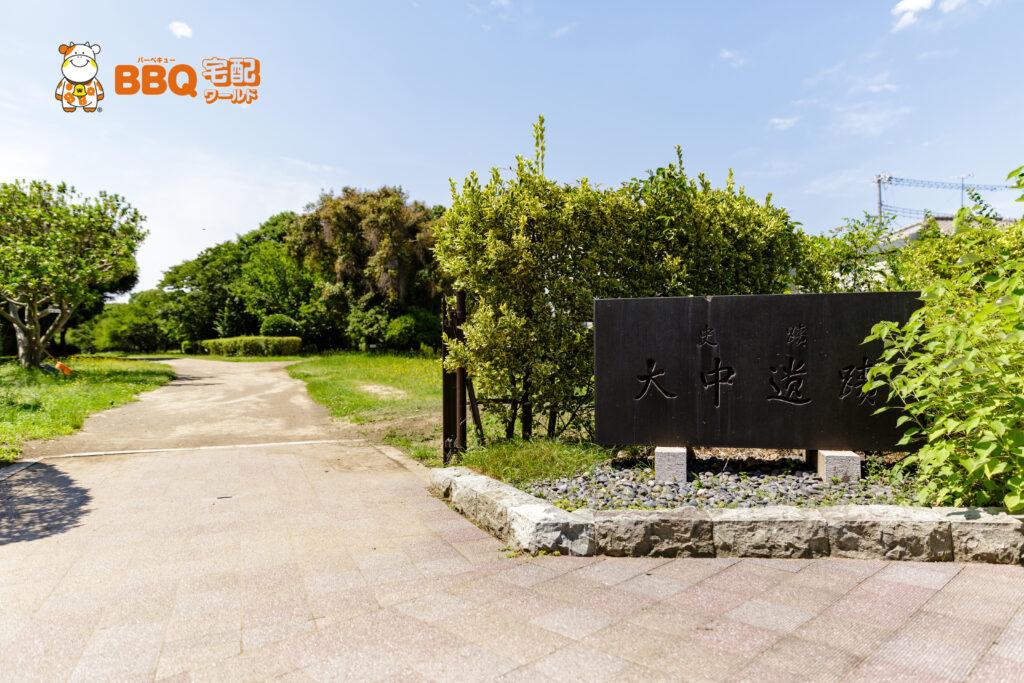 野添であい公園周辺の大中遺跡公園の入口