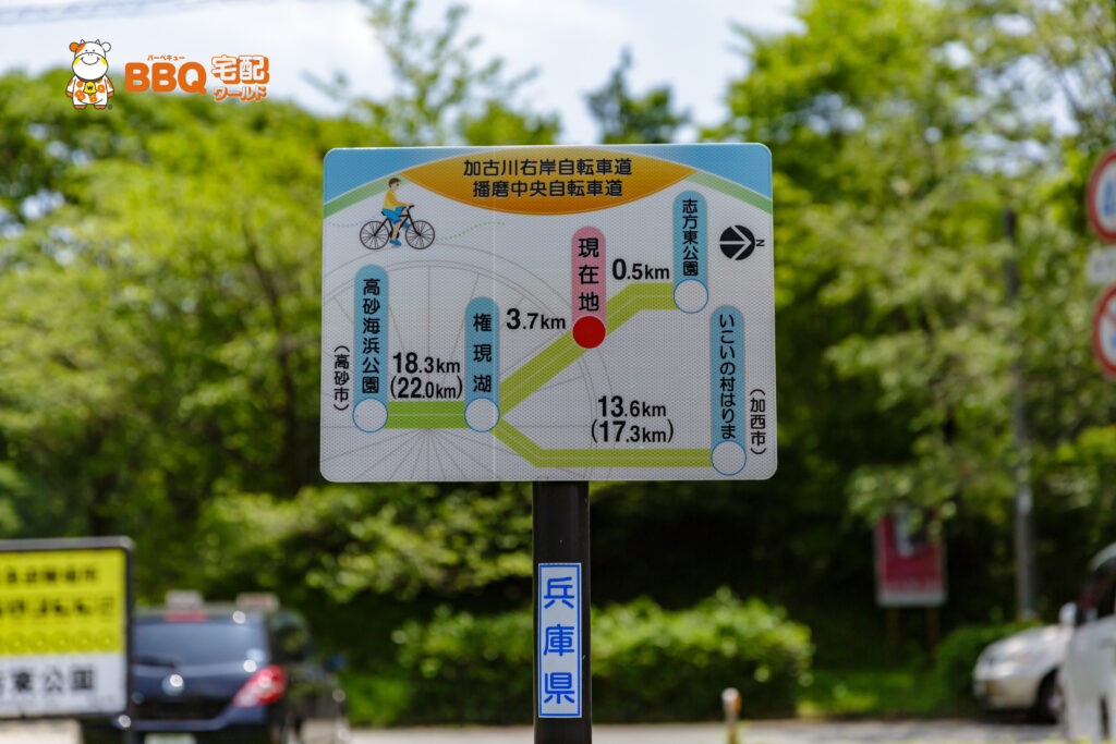 志方東公園は加古川右岸自転車道の起点