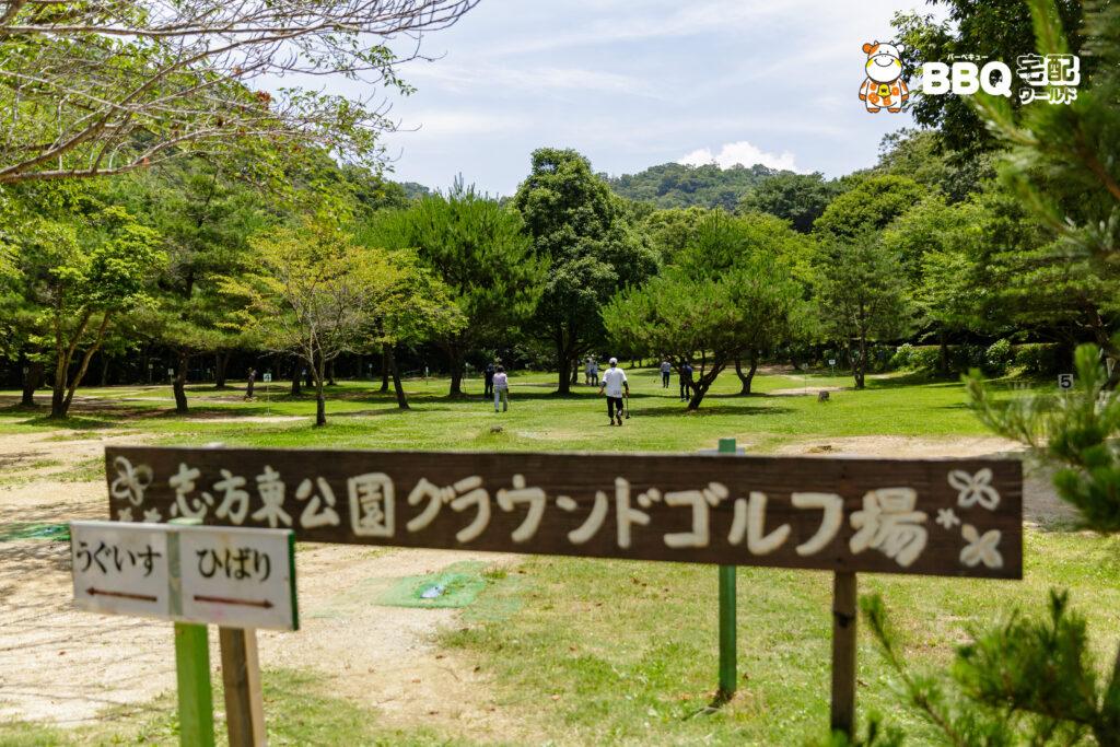 志方東公園グラウンドゴルフ場