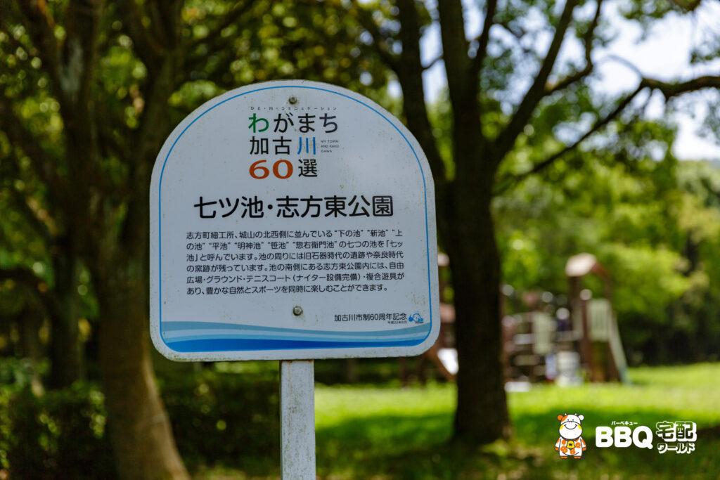 七ツ池・志方東公園は加古川60選